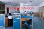 广州市名顺化工有限公司