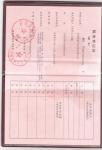税务登记�f