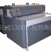 供应MJ1300木板多片锯 木板分切机