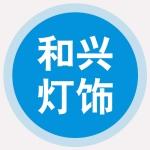 深圳市龙岗区和兴灯饰厂