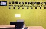 苏州大道激光应用科技有限公司