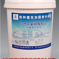 ECM环氧树脂胶泥厂家 环氧修补砂浆厂家