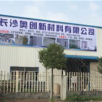 长沙奥创新材料有限公司