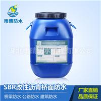 SBR改性沥青防水涂料 SBR防水涂料 厂家直销