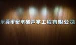 东莞市宏木橼声学工程有限公司