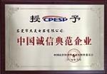 中国诚信典范企业