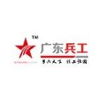 广东兵工安检设备有限公司