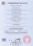 CCC  3C国家认证