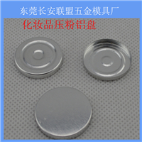 供应深圳化妆品铝盘,化妆品铝皿生产厂家