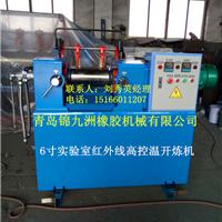 供应电加热红外线控温精度?.5℃橡塑开炼机