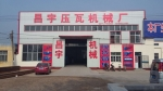 东光县昌宇压瓦机械厂