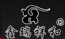 北京鑫瑞祥和暖通科技有限公司