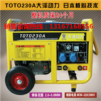 供應250A汽油發電電焊機廠家直銷