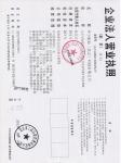 华丰恒业科技有限公司(聊城)