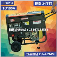 供应190a柴油发电焊机价格,日本进口品牌