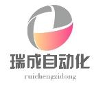 仙游瑞成自动化科技有限公司