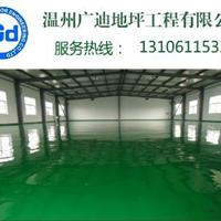 [供应]供应温州环氧树脂地坪漆
