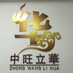 北京中旺立华商贸有限公司