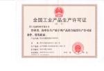 工矿产品生产许可证