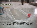 供应地面起灰起砂问题在于施工养护