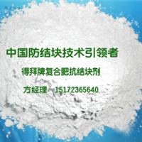 供应复合肥粉状防结块剂