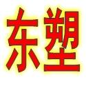 东莞市东塑塑胶原料有限公司