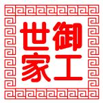 深圳市御工世家装饰工程有限公司