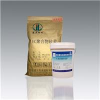 北京EC聚合物修补砂浆厂家直销