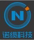 深圳诺缆科技有限公司