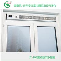供应会呼吸的窗   家泰风窗户通风器JT-105