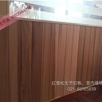供应红雪松无节免漆扣板木墙裙装饰