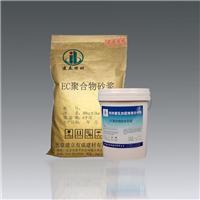 北京EC聚合物防水砂浆厂家直销
