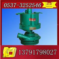 供应FWQB70-30风动涡轮式潜水泵