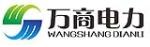 浙江万商电力设备有限公司-销售部