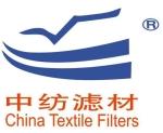 中纺滤材科技有限公司