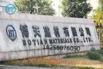 芜湖博天建材有限公司