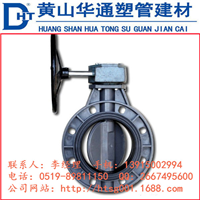 广东供应dn350upvc涡轮蝶阀  型号齐全