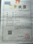 东莞市伟志研磨材料有限公司