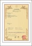 日本专利证书-净水机滤芯手动清洗切换装置