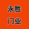 合肥永胜电动卷帘门厂