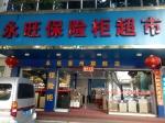 惠州金盾保险柜有限公司