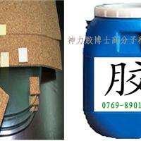 东莞软木垫专用胶