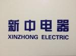 镇江市新中电器设备有限公司