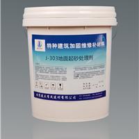 北京J-303地面起砂处理剂厂家直销