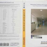 杭州美宝琳野心HD塑胶地板