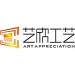 广州艺欣工艺品有限公司