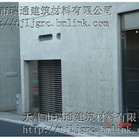 GFRC清水幕墙板