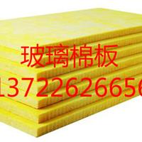 供应玻璃棉板价格
