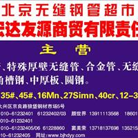 北京宏达友源商贸有限责任公司