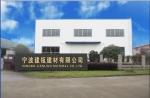 宁波建瓴建材有限公司